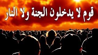 هل تعلم أن  قوم لا يدخلون الجنة ولا النار يوم القيامة ويدخلون مكان بين الجنة والنار ؟