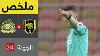 ملخص مباراة الإتحاد والنصر في الجولة 24 من الدوري السعودي للمحترفين