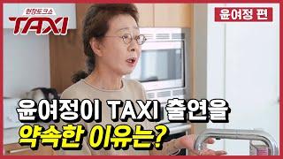 TAXI 윤식당 사장 ′윤여정′ 영자에게 한 배신?! 171012 EP.498