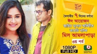 হাসির নাটক 'মিস্ আমলা পাড়া' Eid Natok - Miss Amla Para   EP 03   Zahid Hasan, Shokh   Comedy Natok