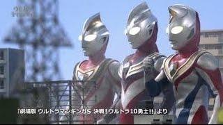 Ultraman: Tiga, Dyna, Gaia Part 1