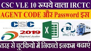 VLE 10 रूपये वाला IRCTC AGENT CODE और Password इस तरह से चुटकियो में निकाले अपनी Income बढायें