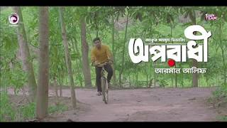 Oporadhi   Ankur Mahamud Feat Arman Alif New DJ JAFOR 2018
