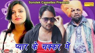 Pyar Ke Chakkar Mein | Narender Bhagana, Sandeep, Manisha | Haryanvi Song
