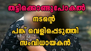 Actress Abducted,Director Baiju Suspects Involvement Of Actor   Filmibeat Malayalam