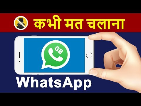 Xxx Mp4 Delete GB WhatsApp NOW GBWhatsApp Can Hack Your Mobile Phone Data GB WhatsApp Features In HINDI 3gp Sex