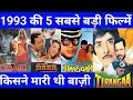 Top 5 Bollywood Movies Of 1993 | Hit Or Flop | With Box Office Collection