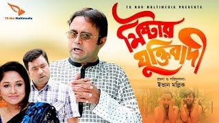 মিষ্টার যুক্তিবাদী | Mr. Juktibadi | Akhomo Hasan & Nusrat Jahan Papia | Bangla Comedy Natok 2019