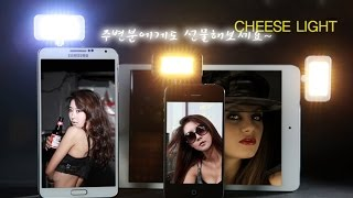 How to make a selfie flash light for any mobile phone