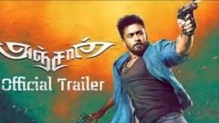 Anjaan Movie - Watch Anjaan Tamil Movie Trailer Online
