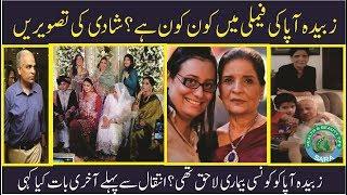 Zubaida Aapa Family Pics and Biography - Zubaida Aapa Died Today || Zubaida Aapa Daughter and Son