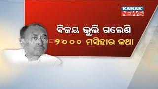 I Have Forgotten Incident of Year 2000: Bijoy Mohapatra