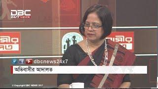 অভিবাসীর আদালত || Ovibasir Adalot || DBC NEWS 23/02/18