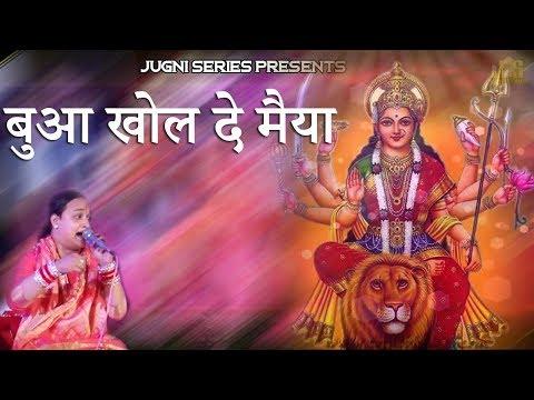 Xxx Mp4 Maa Bhawani Bhajan Song बुआ खोल दे मैया Buhe Khol De Maiya Punjabi Bhente 2017 3gp Sex
