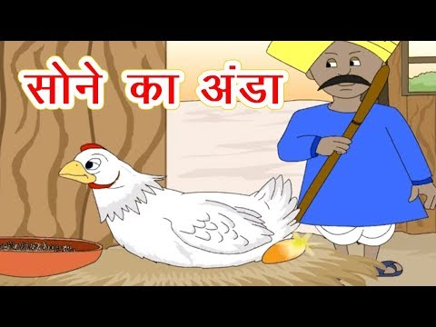 Golden Egg Story In Hindi I Sone Ka Anda I Hindi Stories With Moral | Story For Children In Hindi