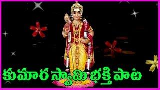 Kumara Swamy Devotional Songs (కుమార స్వామి భక్తి పాట) || Telugu Devotional Songs || Murugan Songs