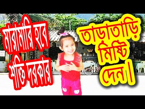 Mishti den.Give Me Sweat.Funny babies are the hardest.try not to laugh challenge.Super funny baby .