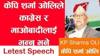 KP OLI केपि ओलिको  दमदार भाषण   Letest Speech KP Sharma Oli    Nepali Poltices