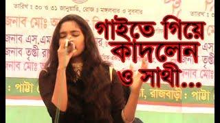 ও সাথী এক বার এসে দেখে যাও ||O Sathi Akbar Ase Dekhe Jao || Popular Bangla Bicched Gaan || By  Shima
