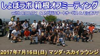 第2回 しょぼラボ・箱根オフミーティング with カピバラオートサービス, ROO.TV & モン吉TV
