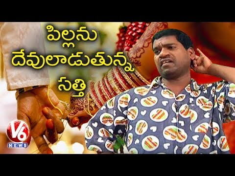 Bithiri Sathi Searching For Bride 1 Lakh Marriages In Two Telugu States Teenmaar News V6 News