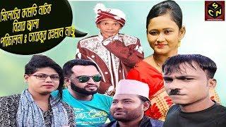 sylheti Natok | Biyar Jala | Nagor Mithu |Sylhety Comedy Natok