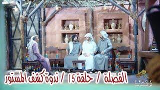 مسلسل الفصلة - الحلقة 15 - ندوة كشف المستور