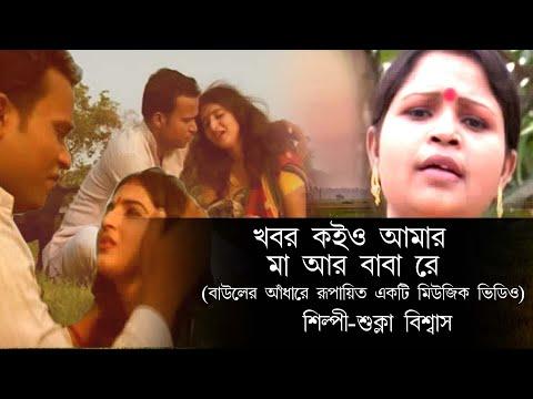 Lokogeeti | Khabor Koiyo Amar ma r Baba re | Baul Song | Pollygeeti | Sad song | খবর দিয়ো আমার মা