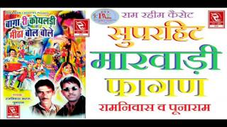 फागण बागा री कोयलड़ी    RRC Rajasthani    रामनिवास, पूनाराम    Pramod Audio Lab    Fagun 2017