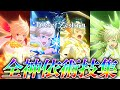 Download Video Download 【TOZ】 テイルズオブゼスティリア - 全神依術技集 / Tales of Zestiria - All Armatus Skills Exhibition 3GP MP4 FLV