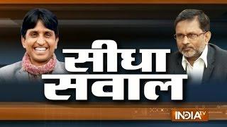 Sting on Kejriwal: Ajit Anjum Interviews Dr. Kumar Vishwas in Seedha Sawal - India TV