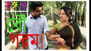 অ্যাঁর বো চেঁতি রইসে | Noakhailla Ronggo 5 | নোয়াখাইল্লা রঙ্গ ৫ | Noakhali + Lakshmipur + Feni