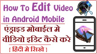 How To EDIT Videos In Android Mobile [HINDI VIDEO]