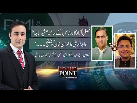 To The Point With Mansoor Ali Khan Election 2018 Special 24 June 2018 Express News