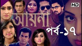 Ayana   EP - 17   Bangla Serial Drama   Rtv