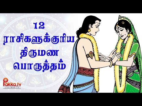 Xxx Mp4 Marriage Matching For All Rasi Horoscope Astrology திருமண பொருத்தம் 3gp Sex