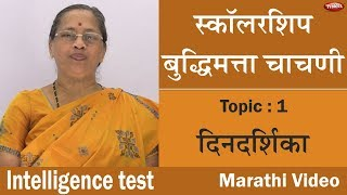 Intelligence Test || Scholarship Exam || Applicable for MPSC & Other Exams || Marathi Video