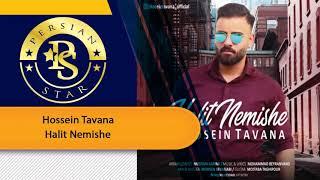 Hossein Tavana - Halit Nemishe حسین توانا حالیت نمیشه