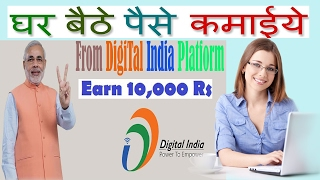 Earn-with-governments for Doing Data Entry digitize-india-sitting-at-home-business