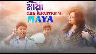 Maya | Bangla Short Film Maya | Love Express 2 Maya | Bangla short Film 2017