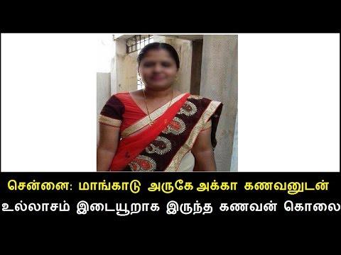 Xxx Mp4 சென்னை மாங்காடு அருகே Tamil Kisu Kisu News 10 9 2018 3gp Sex