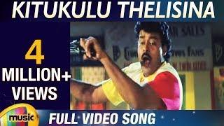Gharana Mogudu Telugu Movie Songs | Kitukulu Thelisina Video Song | Chiranjeevi | Vani Viswanath