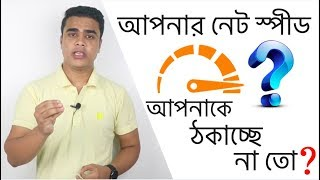 Why Your Downloading Speed is Slow ? INCREASE Your Internet Speed Bangla