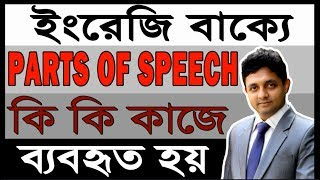 Grammatical Functions of Parts of Speech in English Sentences II English Learning Tutorial in Bangla