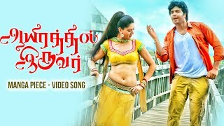 Manga Piece - Video Song | Aayirathil Iruvar | Saran | Vinay, Sakshi | TrendMusic Tamil