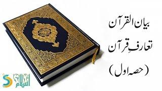 Dr Israr Ahmed - Bayan ul Quran | Taaruf e Quran (Part 1)