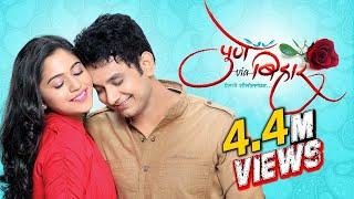 Pune Via Bihar (2014) - Umesh Kamat - Mrunmayee Deshpande - Bharat Jadhav - Latest Marathi Movie
