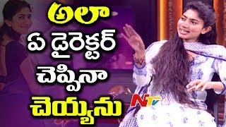 Sai Pallavi About Director Shekar Kammula || Fidaa || Varun Tej || NTV