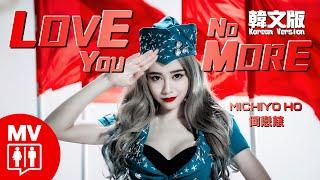 (禁歌 A Banned Korean Song) Love You No More - Michiyo Ho 何念兹@RED People (censored version)