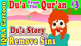 Kids Dua : REMOVING SIN | Islamic / Quranic Du